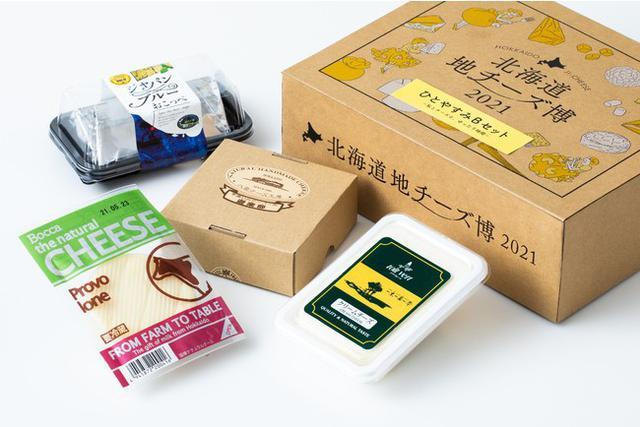 画像4: 【1st week】 2月18日(木)~ 「おうちで北海道地チーズweek」 「おうち時間」を北海道地チーズで楽しもう!