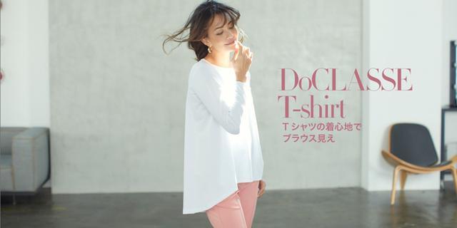 画像1: 大人気の「ドゥクラッセTシャツ」シリーズからシリーズ史上、最高に女らしい「ドゥクラッセTシャツ・ペプラムボートネック」が発売