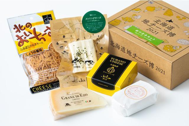 画像7: 【1st week】 2月18日(木)~ 「おうちで北海道地チーズweek」 「おうち時間」を北海道地チーズで楽しもう!