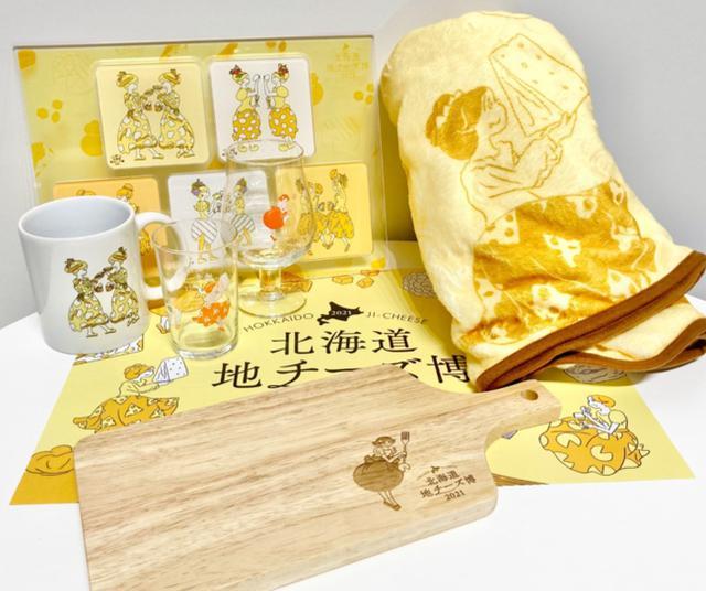 画像1: 北海道地チーズ博 オリジナルグッズ販売