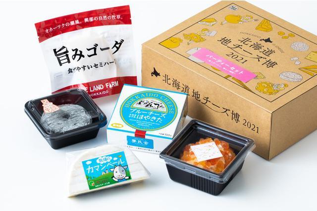 画像5: 【1st week】 2月18日(木)~ 「おうちで北海道地チーズweek」 「おうち時間」を北海道地チーズで楽しもう!