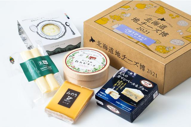 画像6: 【1st week】 2月18日(木)~ 「おうちで北海道地チーズweek」 「おうち時間」を北海道地チーズで楽しもう!