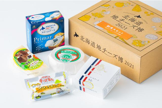 画像1: 【1st week】 2月18日(木)~ 「おうちで北海道地チーズweek」 「おうち時間」を北海道地チーズで楽しもう!