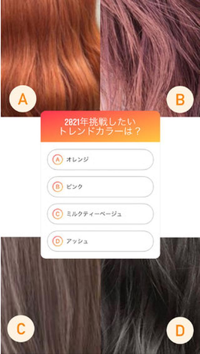 画像3: 2021年トレンドヘアカラー予測!今年は○○カラーが人気に!?