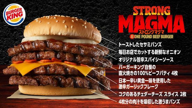 画像1: バーガーキング® から『ストロング マグマ超ワンパウンドビーフバーガー』新発売