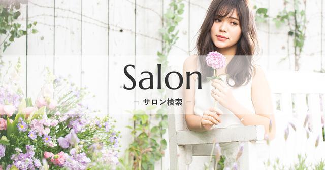 画像: hoyu professional サロン検索・一覧