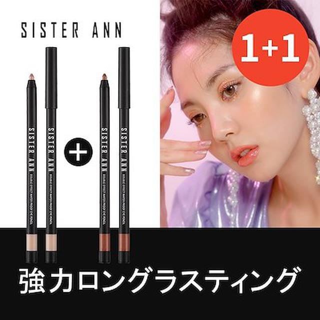 画像: [Qoo10] SISTER ANN : 公式SISTER ANN1+1 ウォータ... : ポイントメイク