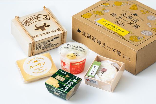 画像3: 【1st week】 2月18日(木)~ 「おうちで北海道地チーズweek」 「おうち時間」を北海道地チーズで楽しもう!