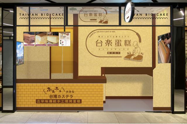画像5: 台湾カステラ 「台楽蛋糕」 メニュー