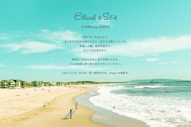 画像2: 西海岸コンセプトのエシカルセレクトショップブランド「Ethical&SEA」誕生!