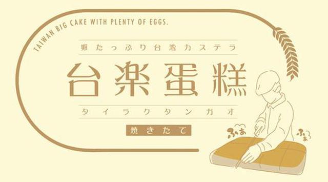 画像1: 台湾で親しまれる「ふわぁ しゅぁ」食感の「カステラケーキ」
