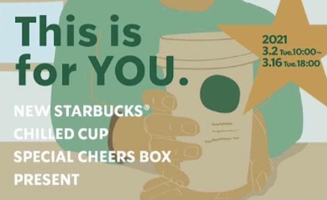 画像1: ●おうち時間のお供に![This is for YOU.]〜スターバックス®️ チルドカップ SPECIAL CHEERS BOXをおうちにお届け〜を実施