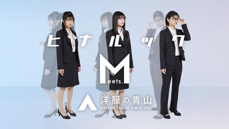 画像1: 「洋服の青山」フレッシャーズ向けキャンペーンに TikTokフォロワー数が女性日本一の景井ひなさんが登場!