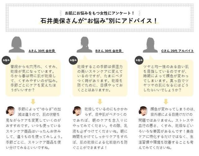 画像: 美容家 石井美保さんが解説!春の肌トラブルの原因とお手入れ方法は?