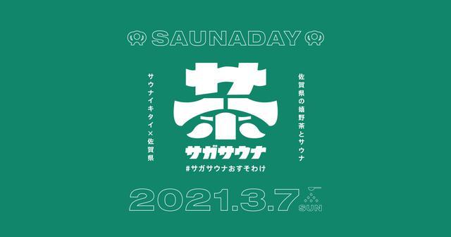 画像: #サガサウナおすそわけ - 佐賀県×サウナイキタイ