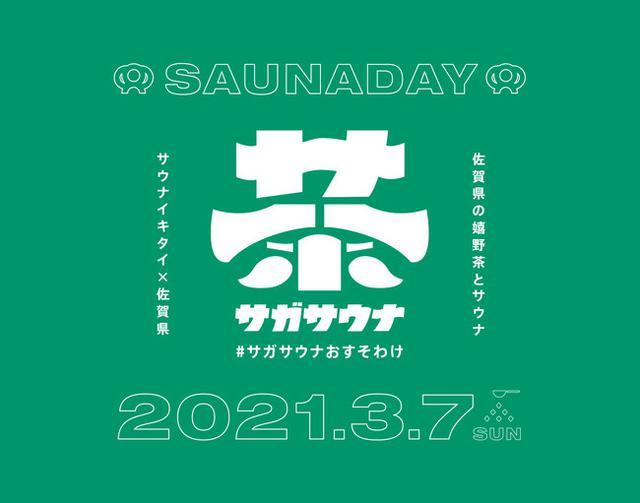 画像1: 3月7日は「サウナの日」!首都圏サウナ10施設で「#サガサウナおすそわけ」開催!