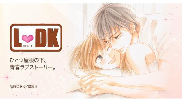 画像3: 2度の映画化、コミックス累計発行部数1000万部突破!不動の人気を誇る少女漫画『L・DK』がLINEマンガでだけ10巻分まで無料配信中!