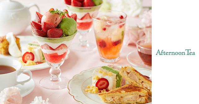 画像: 【予約制】13店舗で開催!4/5~4/21平日限定 予約制でゆったり楽しむ「春の贅沢ティーコース」 | Afternoon Tea