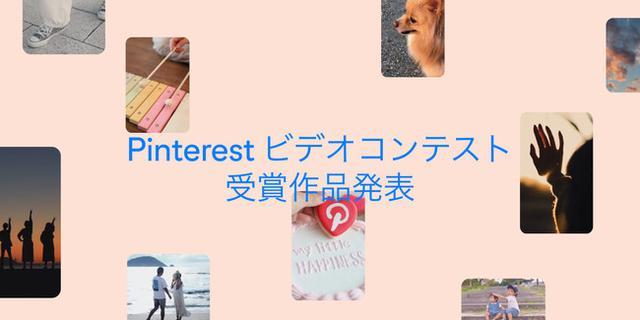 画像1: Pinterest がビデオコンテスト「my little happiness 〜小さな幸せをシェアしよう 」の受賞コンテンツを公開