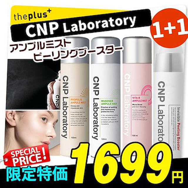 画像: [Qoo10] チャアンドパク : 【CNP/チャアンドパク】1+1 プロポ... : スキンケア