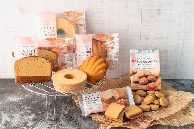 画像: patisserie KIHACHI監修カナダ産のメープルシロップやメープルシュガーを使用した豊かな香りとやさしい甘さの焼き菓子5種類を発売!
