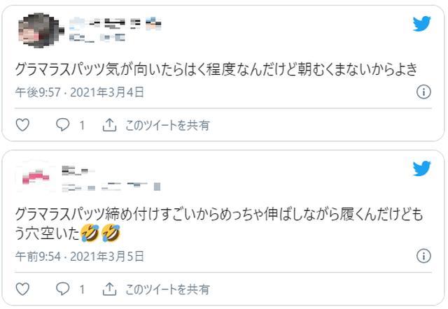 画像3: グラマラスパッツ_口コミ Twitter twitter.com