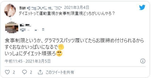 画像4: グラマラスパッツ_口コミ Twitter twitter.com