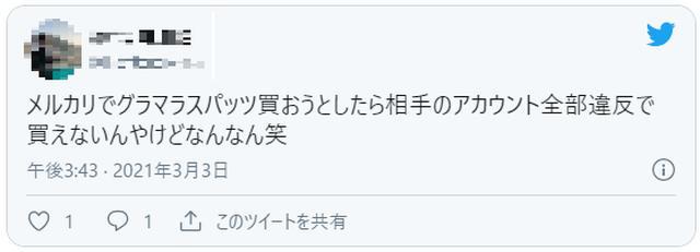 画像2: グラマラスパッツ_口コミ Twitter twitter.com