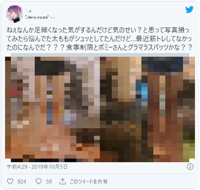 画像: Twitterでのグラマラスパッツ評判・口コミまとめ