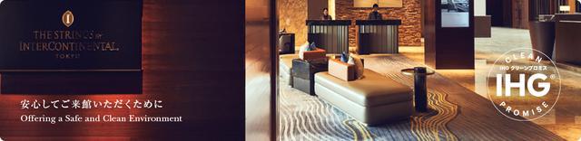 画像: 品川駅徒歩1分のラグジュアリーホテル ストリングス東京インターコンチネンタル