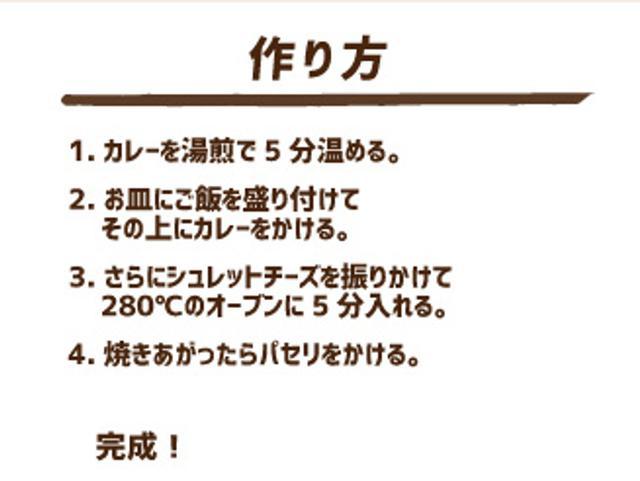 画像3: アレンジレシピ「初級編」
