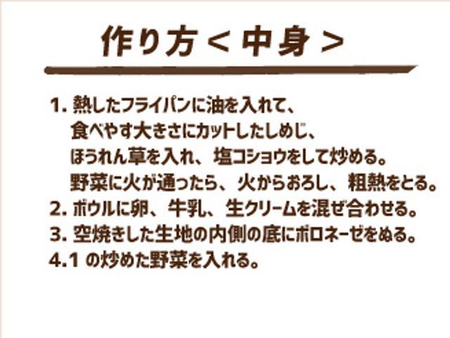 画像9: アレンジレシピ「上級編」