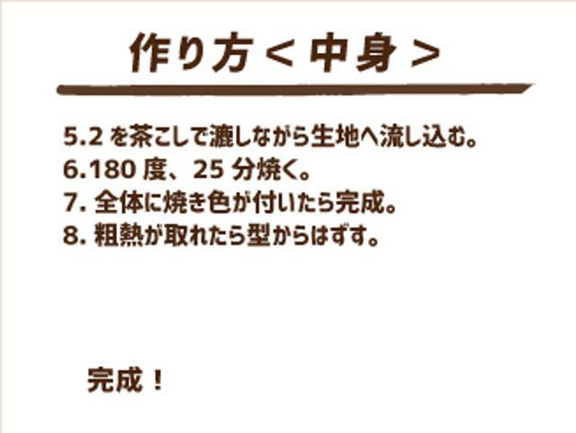 画像10: アレンジレシピ「上級編」