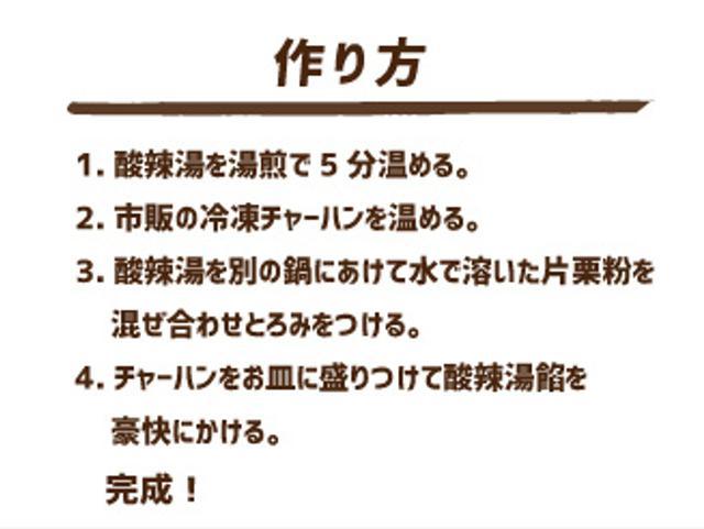 画像3: アレンジレシピ「中級編」