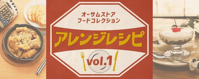 画像: TOPICS/アレンジレシピ|AWESOME STORE Online Store