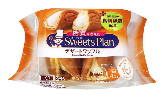 画像2: 1日不足分の食物繊維が摂れる「糖質を考えたデザートワッフル」