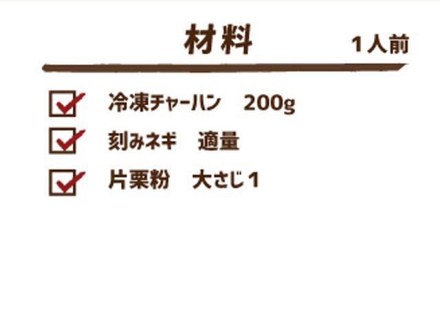 画像2: アレンジレシピ「中級編」
