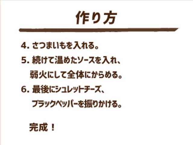 画像4: アレンジレシピ「上級編」