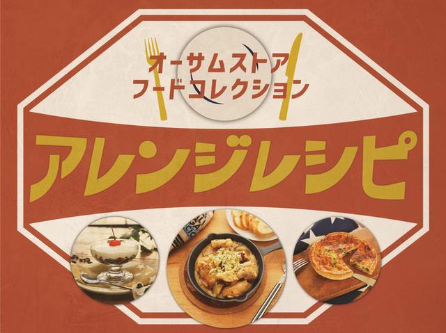 画像: レトルト食品やお菓子を使用した「アレンジレシピ」をご紹介!