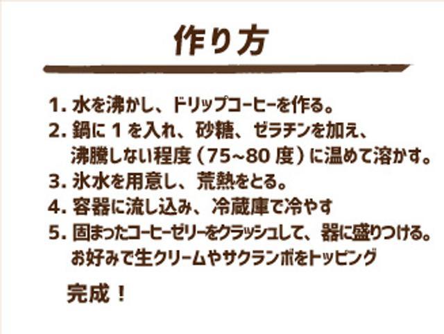 画像6: アレンジレシピ「中級編」