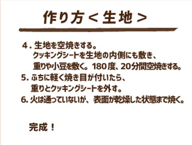画像8: アレンジレシピ「上級編」