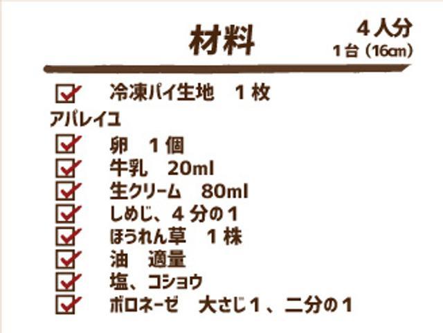 画像6: アレンジレシピ「上級編」