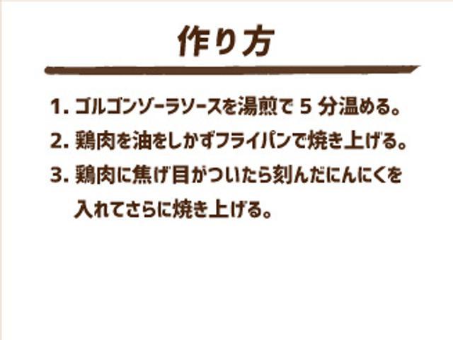 画像3: アレンジレシピ「上級編」