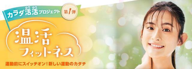 """画像1: 『カラダ活活(いきいき)プロジェクト』第一弾 """"温活フィットネス"""""""