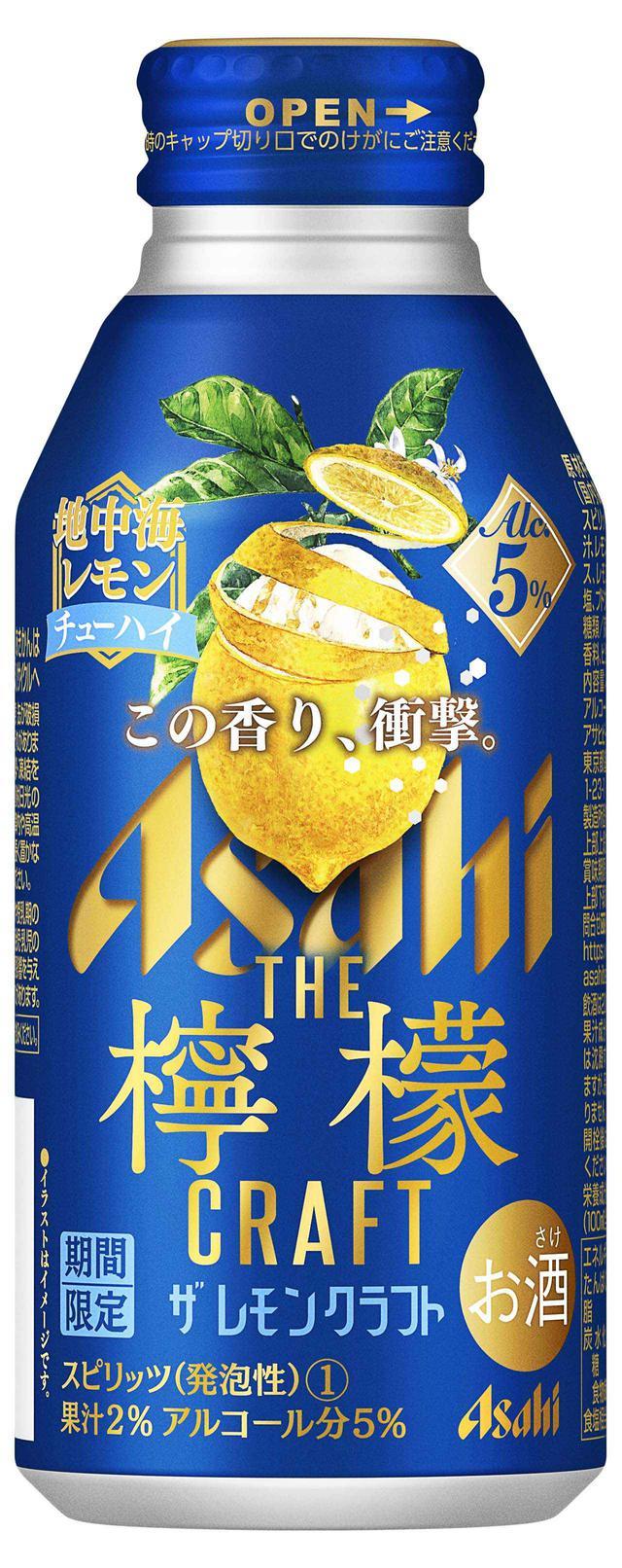画像3: キーワードは「自然なレモン感」と「レモンにひと工夫」