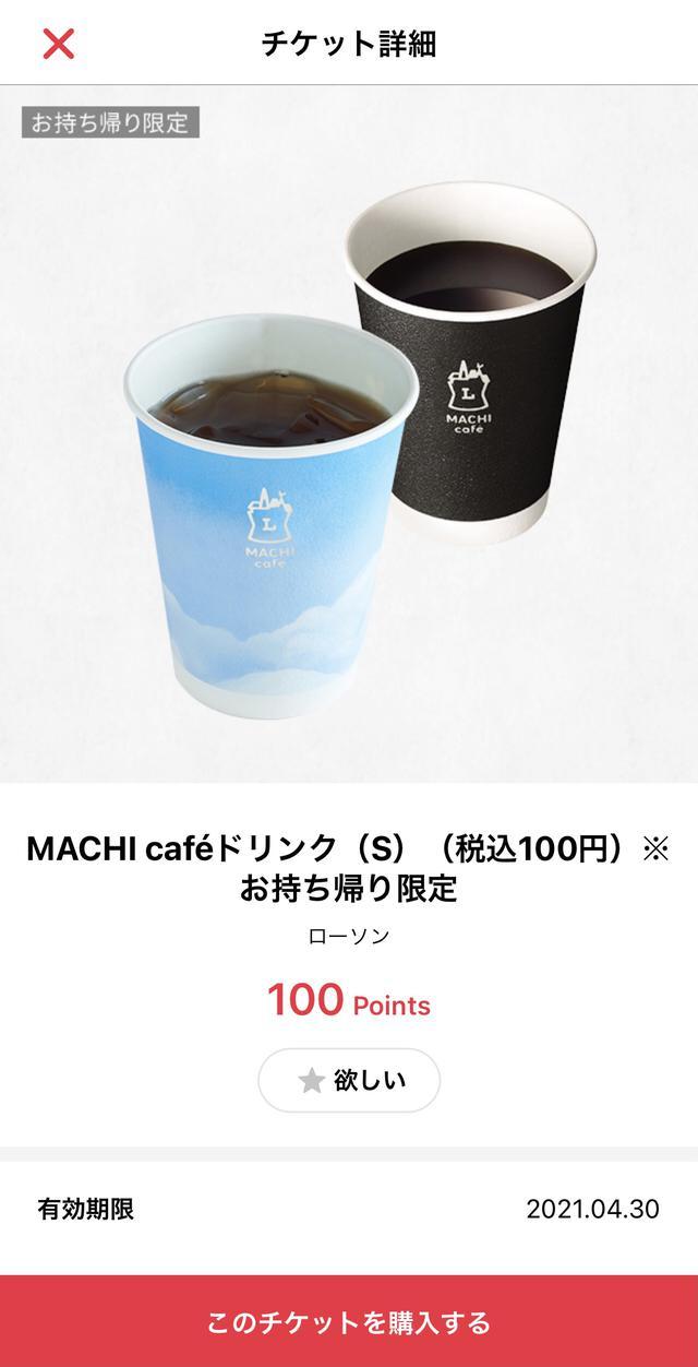画像5: 【体験レビュー】投稿するだけでポイントが貰えるグルメSNS「シンクロライフ」を使ったら、無料でコンビニコーヒーが買えちゃった!
