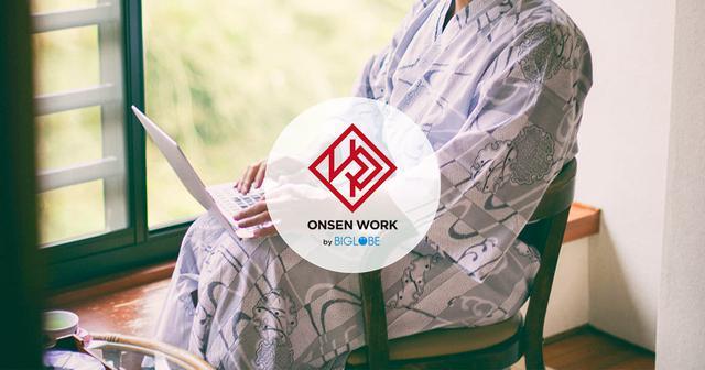 画像: TRY ONSEN WORKATION プログラム | 温泉ワーケーションを体験しよう! | ONSEN WORK