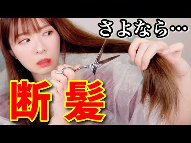 画像: 【もう限界】伸び切った髪をセルフカット!【ヘアカット】 www.youtube.com