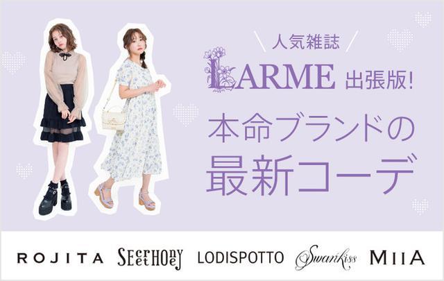 画像: 甘くて、かわいい♡女の子のファッション絵本「LARME」とファッション通販サイト「MAGASEEK」初の誌面連動企画