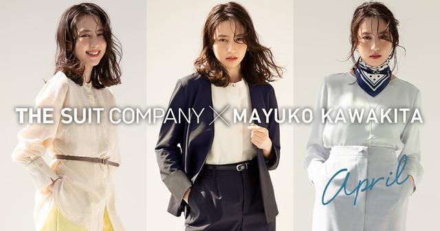 画像: THE SUIT COMPANY×MAYUKO KAWAKITA